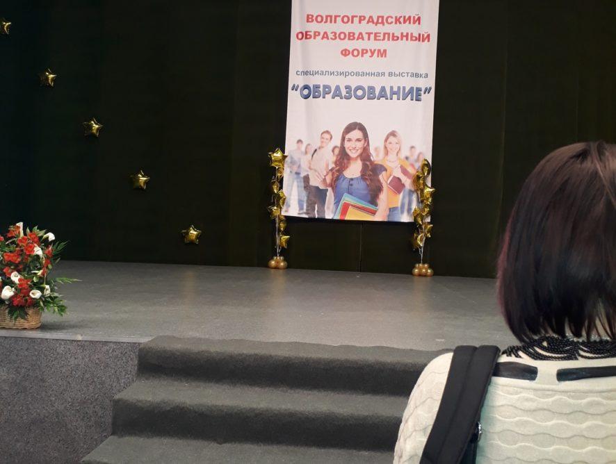"""XIV Волгоградский областной образовательный Форум """"Образование 2018""""."""
