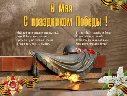 """""""Вахта памяти"""" - 2018"""