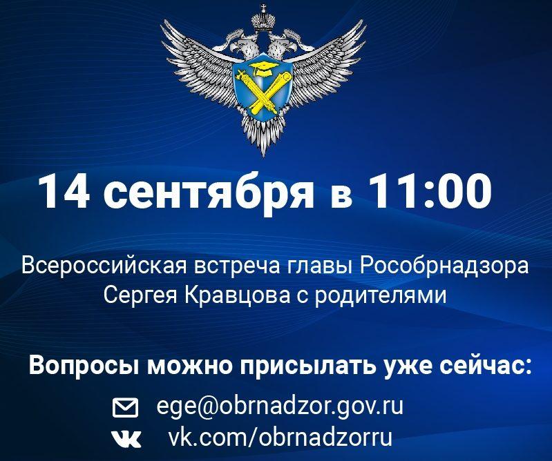 Всероссийская встреча главы Рособрнадзора с родителями