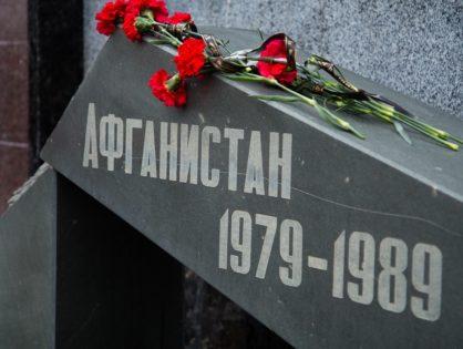 30-летию вывода советских войск из Афганистана
