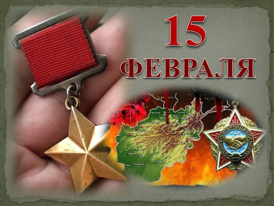 """15 ФЕВРАЛЯ 2019 ГОД """"АФГАНИСТАН НАША ПАМЯТЬ И БОЛЬ"""""""