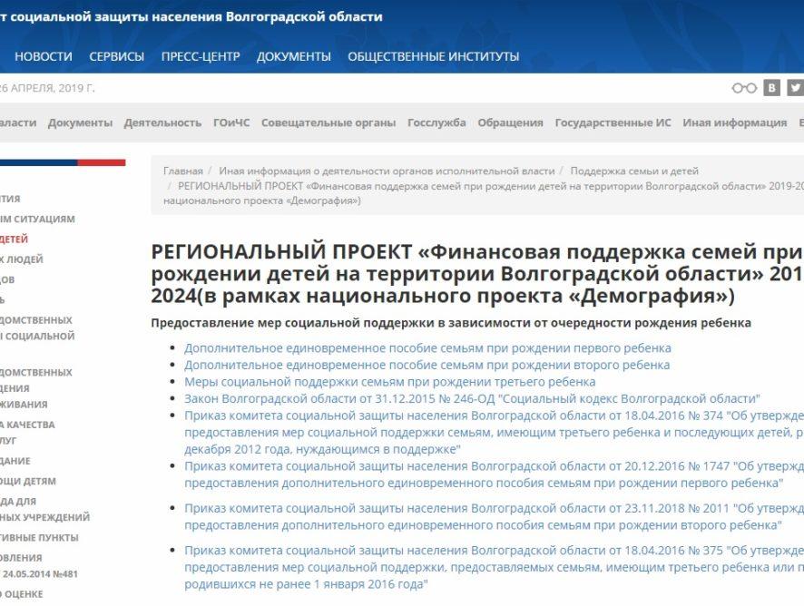 Информационные материалы  Облкомсоцзащиты.