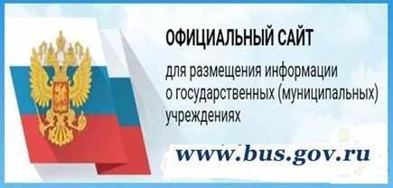 Баннер официального сайта www.bus.gov.ru