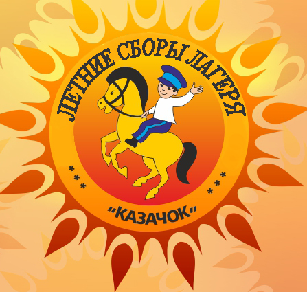 """Летние сборы лагеря """"Казачок"""""""