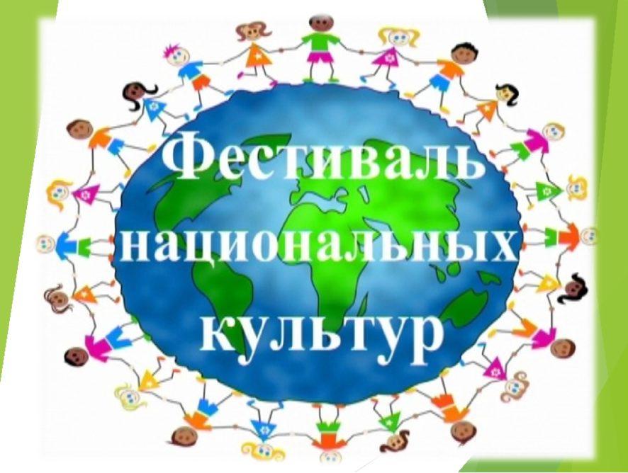 """Фестиваль национальных культур """"Венок дружбы"""""""