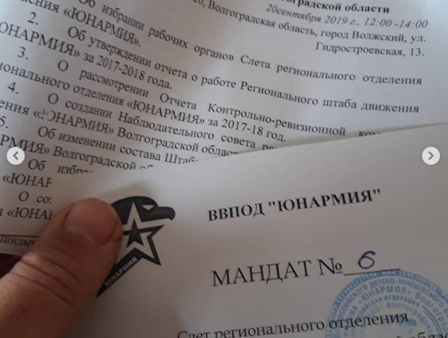Семинар юнармейских наставников Волгоградской области