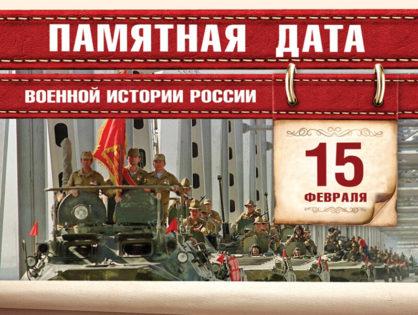15 февраля День воина-интернационалиста
