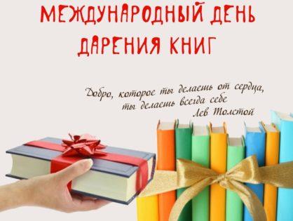 """Акция """"ПОДАРИ КНИГУ"""""""