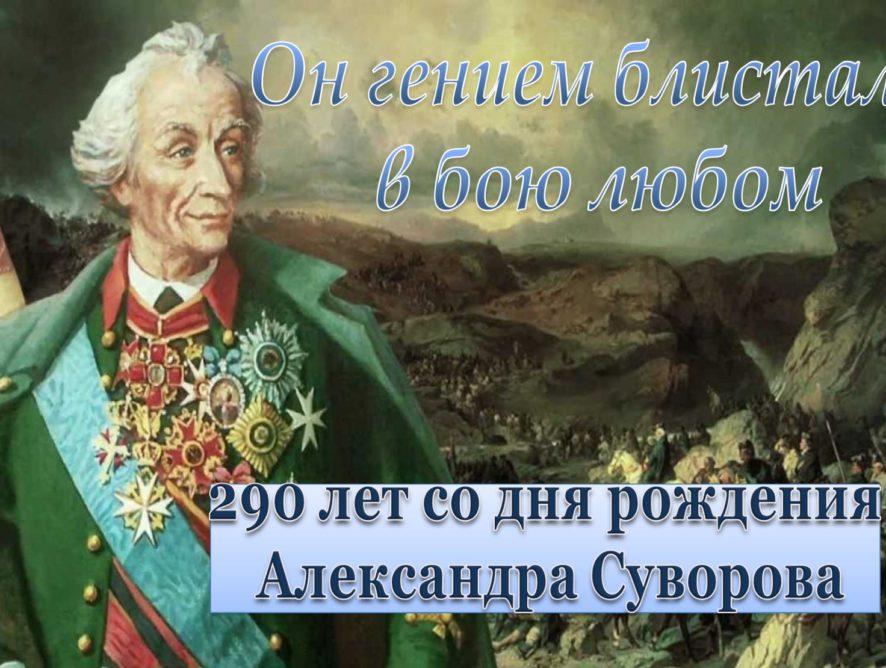 290 лет со дня рождения Александра Суворова