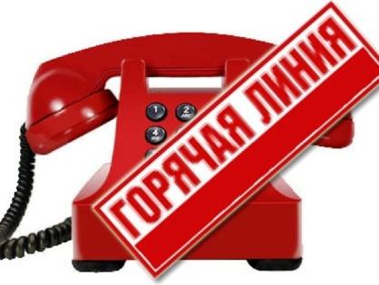 """Номера телефонов круглосуточной """"Горячей линии"""""""