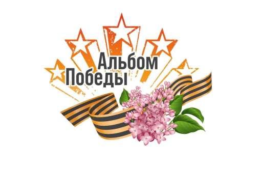 """Патриотическая акция """"Альбом Победы"""""""