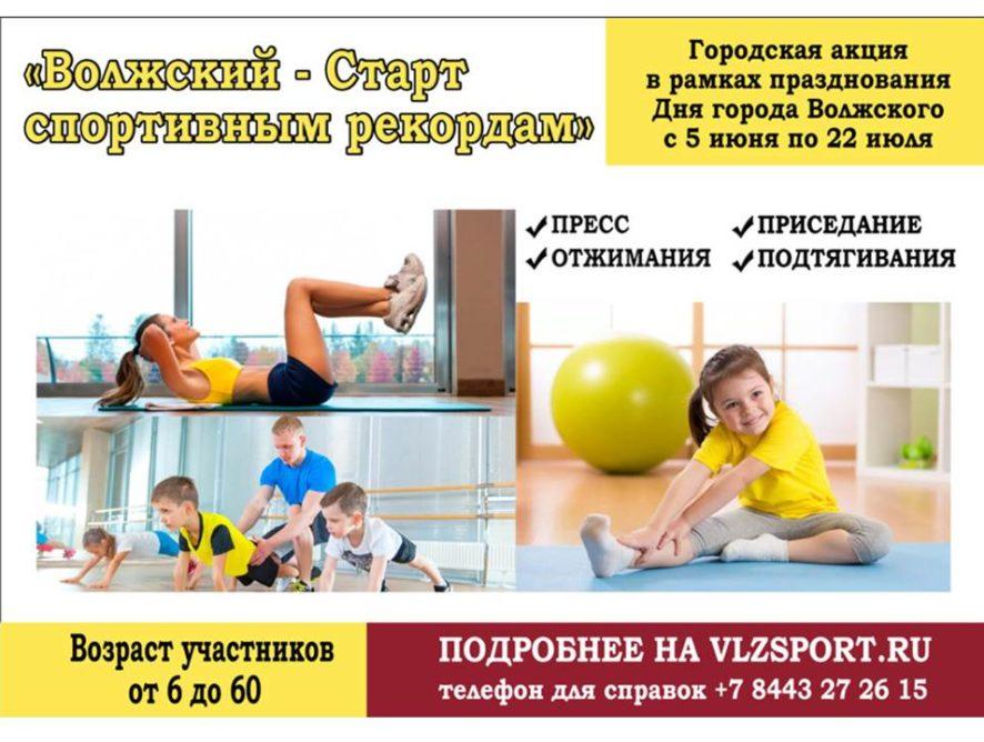 Городская Акция «Волжский — Старт спортивным рекордам».