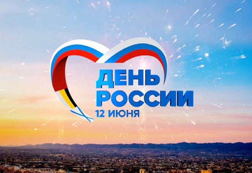12 июня - День рождение России!