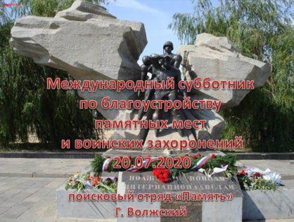 Международный субботник по благоустройству памятных мест и воинских захоронений