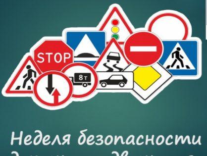 С 20 по 24 сентября в России стартует Неделя безопасности дорожного движения
